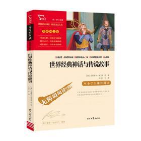 世界经典神话与传说故事(中小学生课外阅读指导丛书)无障碍阅读 彩插励志版