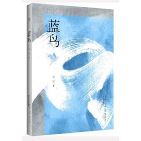 蓝鸟 中国现当代文学 俞胜