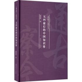 五四前后的中国知识界(精)/通古察今系列丛书