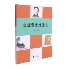 走章太炎先生 中国历史 庞仿英