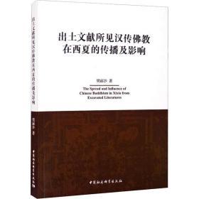 出土文献所见汉传在西夏的传播及影响 宗教 樊丽沙