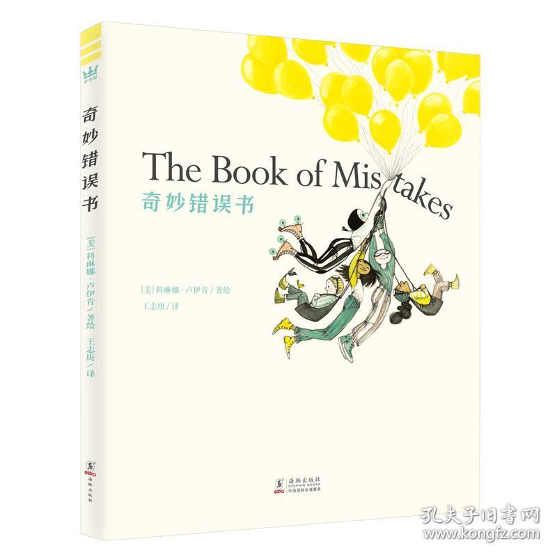 奇妙错误书(奇想国童书)奇妙创意的图文,激发孩子灵感