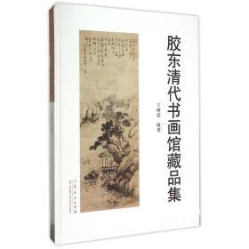 胶东清代书画馆藏品集