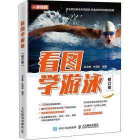 看图学游泳 修订版