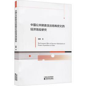 中国公共支出结构优化的经济效应研究 财政金融 童健