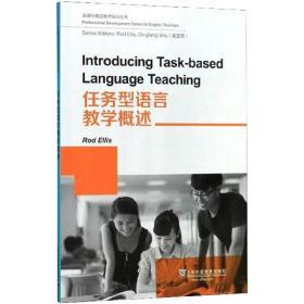 任务型语言教学概述(英文版)/新课标英语教师培训丛书