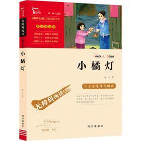 小橘燈(中小學生課外閱讀指導叢書)無障礙閱讀 彩插勵志版