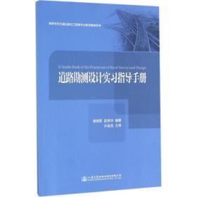 道路勘测设计实习指导手册/高等学校交通运输与工程类专业教学辅导用书
