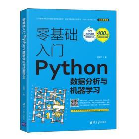 零基础入门python数据分析与机器学 数据库 王国