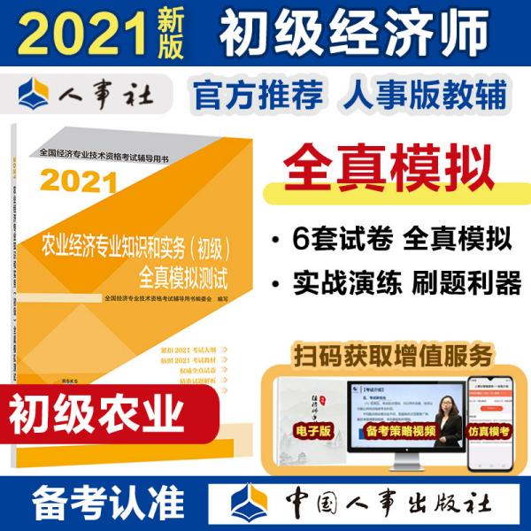 初级经济师2021教材辅导全真模拟测试农业经济专业知识和实务(初级)2021版中国人事出版社