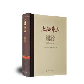上海市志·金融分志·银行业卷(1978—2010) 财政金融 上海市地方志编纂委员会