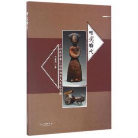 唯美时代 三国两晋南北朝时期古人生活剪影