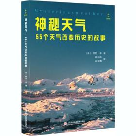 新知图书馆系列丛书-神秘天气:55个天气改变历史的故事