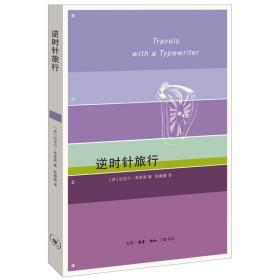 逆时针旅行 外国现当代文学 [英]迈克尔`弗莱恩
