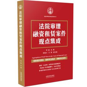 院审理融资租赁案件观点集成 法学理论 李超