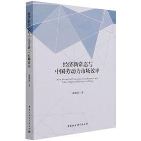 经济新常态与中国劳动力市场效率 经济理论、法规 蒲艳萍