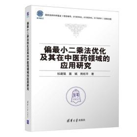 偏小二乘优化及其在中医药领域的应用研究 科技综合 杜建强、聂斌、熊旺