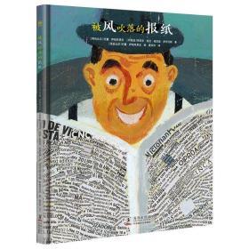 被风吹落的报纸(奇想国童书)白班千人推荐书目,启发读者发现生命的价值和意义