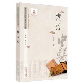 中医历代名家学术研究丛书. 柳宝诒 中医各科 潘桂娟