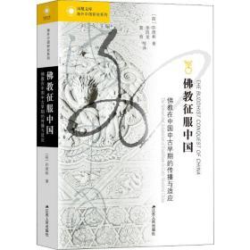 征服中国 在中国中古早期的传播与适应 宗教 (荷)许理和(erik zurcher)