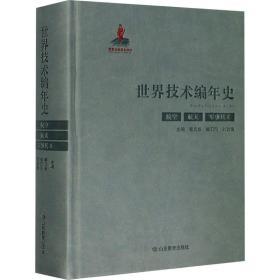 世界技术编年史(航空航天军事兵工)