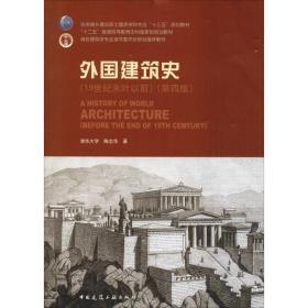 外国建筑史 19世纪末叶以前(第4版) 建筑教材 陈志华