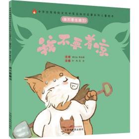 我不要生病①:我不要着凉·中华优秀传统文化中医药知识启蒙系列儿童绘本