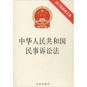 中華人民共和國民事訴訟法(2017最新修正版)