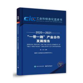 """""""一路""""产业合作发展报告(2020―2021) 经济理论、法规 赵岩"""