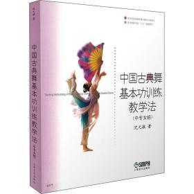 中国古典舞基本功训练教学(中专女班) 戏剧、舞蹈 沈元敏