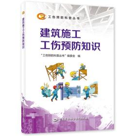 建筑施工工伤预防知识--工伤预防科普丛书