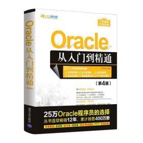 oracle从入门到精通(第4版) 编程语言 明科技