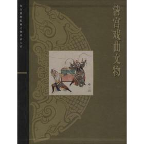 清宫戏曲文物