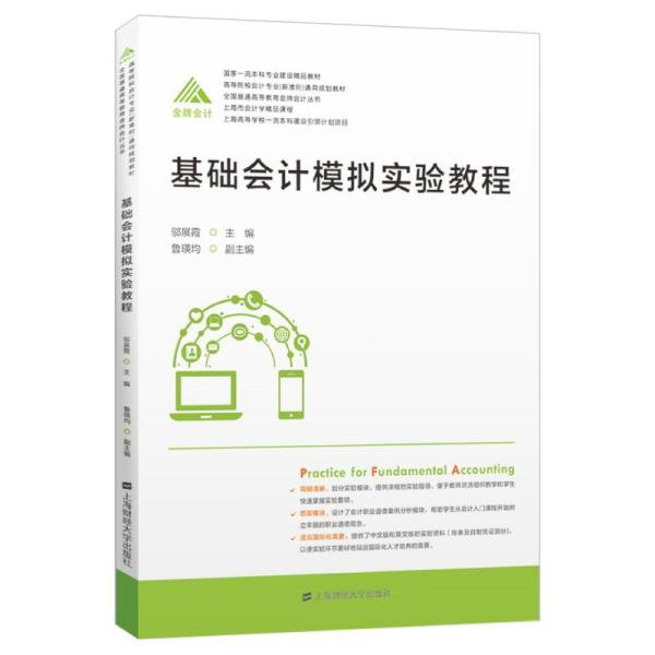 基础会计模拟实验教程