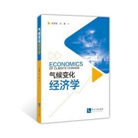 氣候變化經濟學 經濟理論、法規 朱潛挺 吳靜