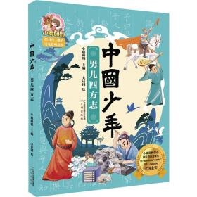 中国少年——男儿四方志