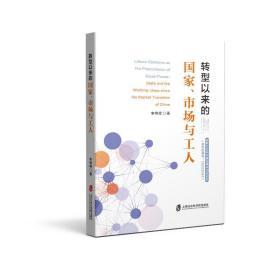 转型以来的、市场与工人 经济理论、法规 李锦峰