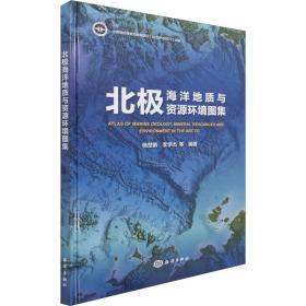 北极海洋地质与资源环境图集
