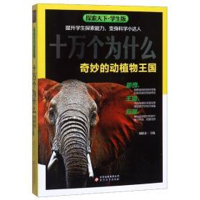 奇妙的动植物王国十万个为什么探索天下学生版 文教科普读物 编者:刘敬余|责编:姜巍