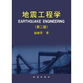 地震工程学