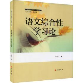 语文综合性学习论
