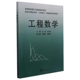 工程数学 大中专高职数理化 包晔,郑玉仙