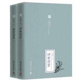 (2019新)四世同堂(全2冊)/老舍 中國現當代文學 老舍