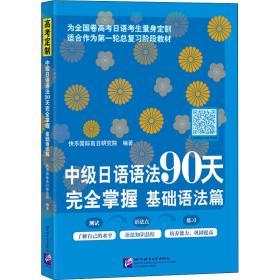中级日语语法90天完全掌握基础语法篇
