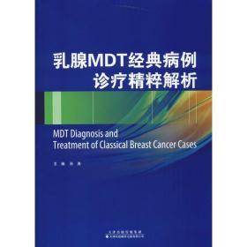 乳腺MDT经典病例诊疗精粹解析