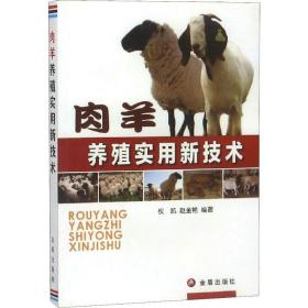 肉羊养殖实用新技术 养殖 权凯,赵金艳