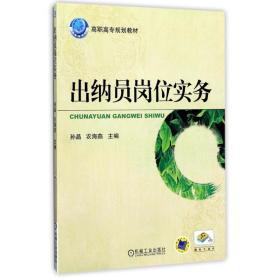 出纳员岗位实务 大中专理科科技综合 编者:孙晶//农海燕