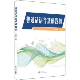 普通话语音基础教程