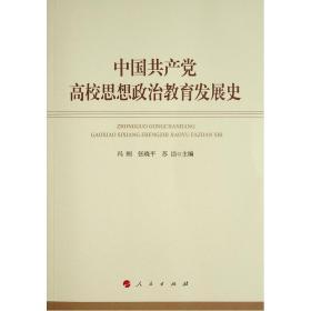 中国高校思想政治教育发展史 教学方法及理论 冯刚、张晓、苏洁 主编