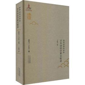 世界汉学诗经学 日本诗经学要文校录